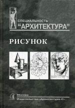 Рисунок: Учебное пособие для вузов