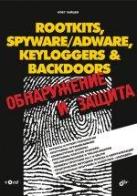 ROOTKITS, SPYWARE/ADWARE, KEYLOGGERS & BACKDOORS: обнаружение и защита (+ CD)