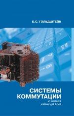 Системы коммутации.(2 изд)