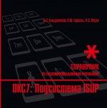 Стек протоколов OKC7. Подсистема ISUP: Справочник