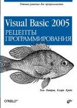 Visual Basic 2005. Рецепты программирования