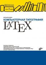 Компьютерная типография LATEX (+ дистрибутив на CD)