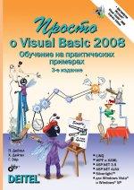 Просто о Visual Basic 2008 (+ Дистрибутив на DVD)