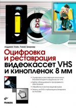 Оцифровка и реставрация видеокассет VHS и кинопленок 8мм