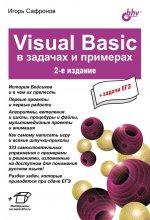 Visual Basic в задачах и примерах. 2-е изд