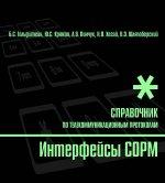 Интерфейсы COPM. Справочник