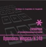 Протокол Megaco/H.248. Справочник