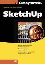 Скачать SketchUp. бесплатно