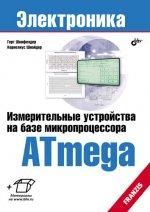 Измерительные устройства на базе микропроцессора Atmega (+ информация на сайте)