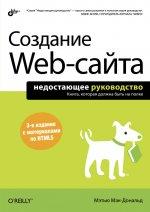 Создание Web-сайта. Недостающее руководство.(3-е изд.)