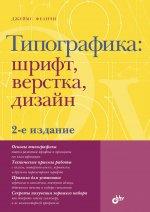 Типографика. Шрифты. Верстка. Дизайн. 2 изд