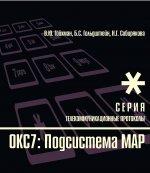 Протоколы стека ОКС7: подсистема MAP