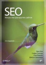 SEO - искусство раскрутки сайтов.(2-е изд.)
