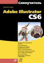Скачать Adobe Illustrator CS6 бесплатно