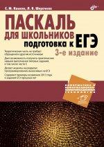 Паскаль для школьников. Подготовка к ЕГЭ. 3-е изд