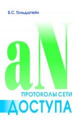 Протоколы сети доступа. Том 2. 3 изд