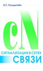 Сигнализация в сетях связи. Том 1. 4 изд