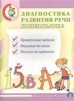 Диагностика развития речи дошкольника Комп. 3кн