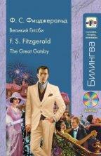 Великий Гэтсби: в адаптации (+CD)