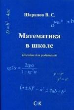 Математика в школе. Пособие для родителей. Шарапов В. С