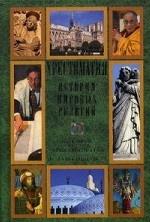 Хрестоматия. История мировых религий. Буддизм. Христианство. Ислам. Иудаизм