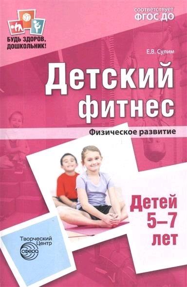Детский фитнес. Физкультурные занятия для детей 5-7 лет