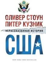 Оливер Стоун, Питер Кузник. Нерассказанная история США 150x208