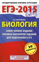 ЕГЭ-2015. Биология. (84х108/32) Самое полное издание типовых вариантов заданий. 11 класс