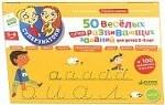 50 веселых суперразвивающих заданий для детей 5-6л