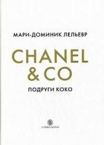 Chanel & Co: Подруги Коко