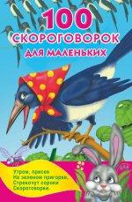 Нурали Латыпов. 100 скороговорок для маленьких