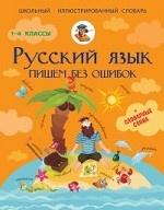 Русский язык. 1-4 классы. Пишем без ошибок
