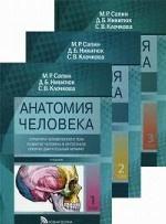 Учебник анатомии.Для стоматолог.комлект из 3-т т1