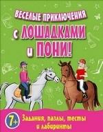 Веселые приключения с лошадками и пони! Задания, пазлы, тесты и лабиринты