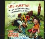 105 занятий по английскому языку для дошкольников Диск mp3