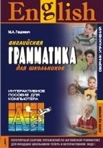 CD-ROM. Английская грамматика для школьников. Сборник упражнений. Второй год обучения