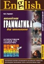 CD-ROM. Английская грамматика для школьников. Сборник упражнений. Первый год обучения. Интерактивное пособие