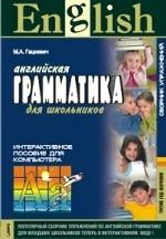 CD-ROM. Английская грамматика для школьников. Сборник упражнений. Третий год обучения