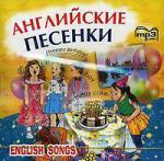 Английские песенки. Диск mp3