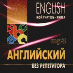Английский без репетитора. Диск mp3