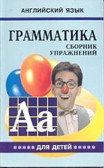 Грамматика английского языка.Сборник упражнений д/детей. Книга 5