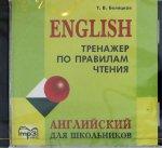 Английский для школьников. Тренажер по правилам чтения. Диск mp3
