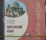 Болгарский язык. Курс для начинающих. Диск mp3