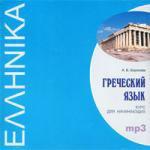 Греческий язык. Курс для начинающих. Диск mp3