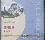 Сербский язык. Начальный курс. Диск mp3