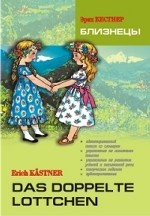 Близнецы. Адаптированное чтение на немецком языке
