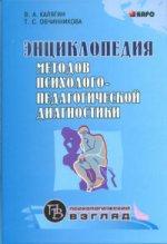 Энциклопедия методов психолого-педагогической диагностики