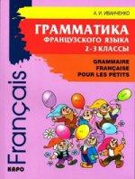 Грамматика французского языка для младшего школьного возраста