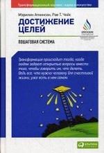 Достижение целей: Пошаговая система. Пер. с англ