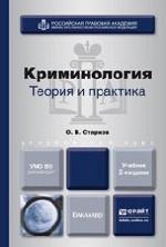 КРИМИНОЛОГИЯ. ТЕОРИЯ И ПРАКТИКА 2-е изд., пер. и доп. Учебник для вузов